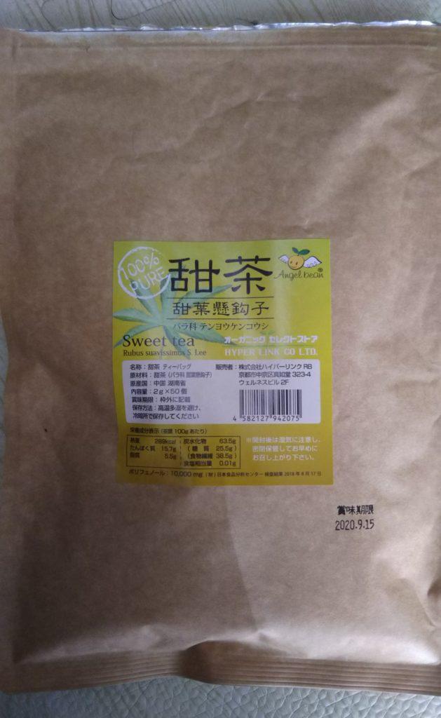 甜茶パッケージ