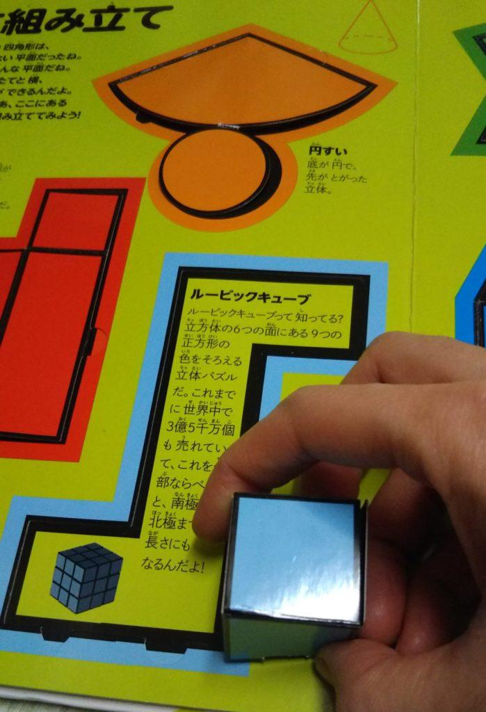 ニューブロック正方形4