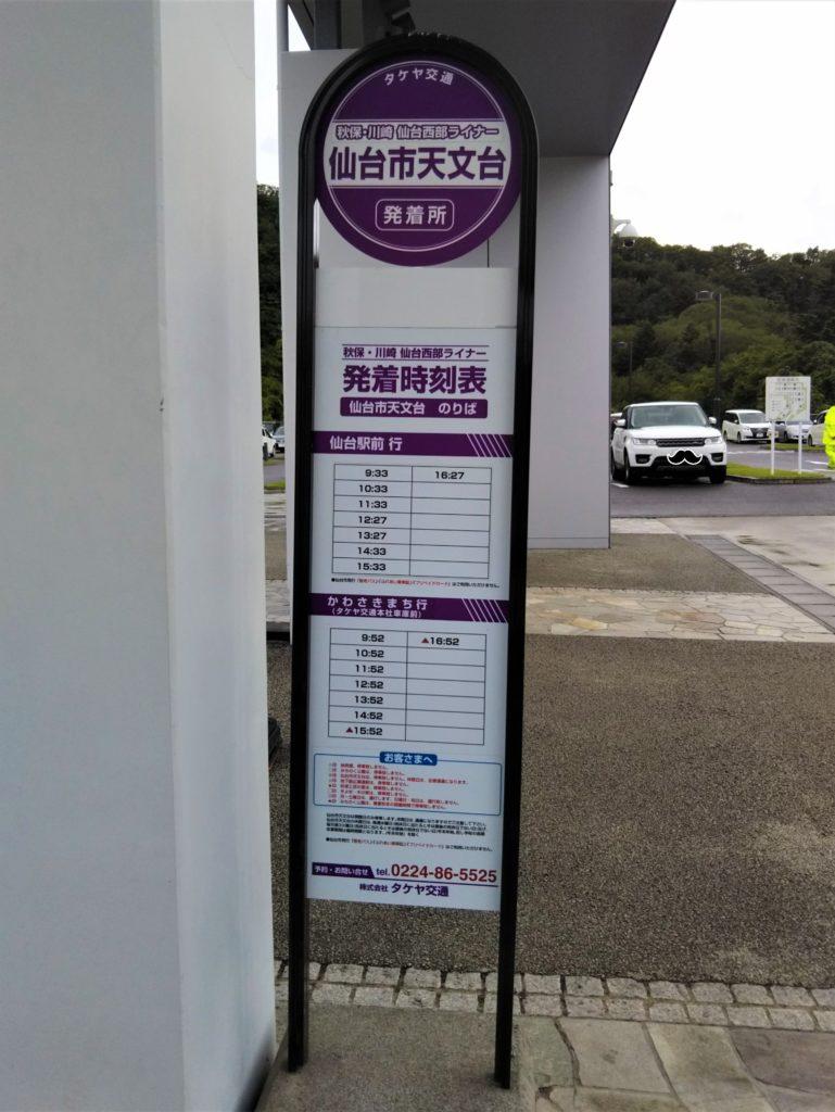 仙台市天文台バス停