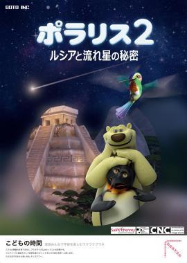 仙台市天文台プラネタリウム子ども向けプログラム「ポラリス2」
