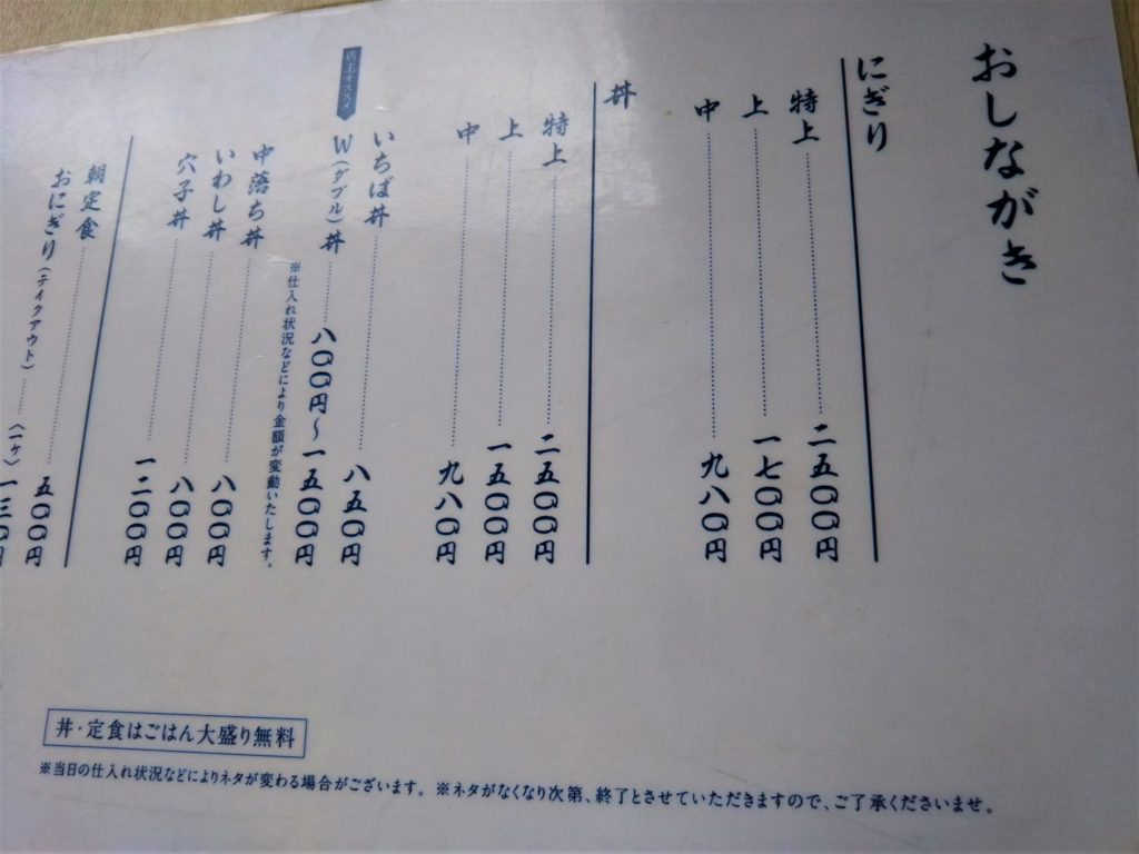 仙台市中央卸売市場いちば鮨メニュー